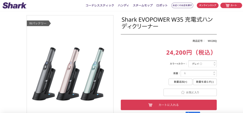 Sharkハンディクリーナー